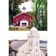 「山の教会」・「海の教会」の誕生-長崎カトリック信徒の移住とコミュニティ形成 [単行本]