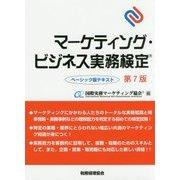 マーケティング・ビジネス実務検定/ベーシック版テキスト 第7版 [単行本]