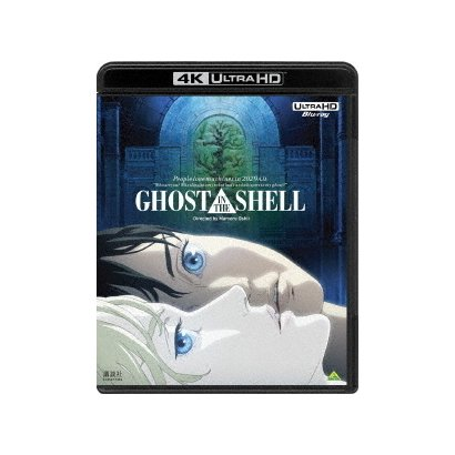 『GHOST IN THE SHELL/攻殻機動隊』&『イノセンス』 4K ULTRA HD Blu-ray セット [UltraHD Blu-ray]