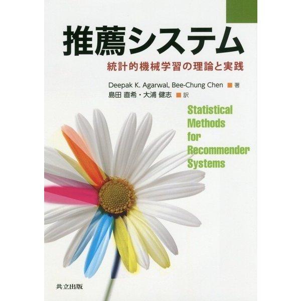 推薦システム―統計的機械学習の理論と実践 [単行本]