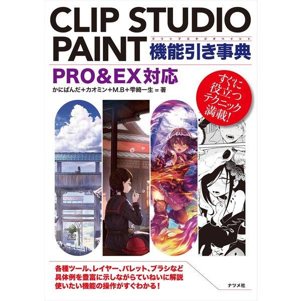 CLIP STUDIO PAINT機能引き事典 PRO&EX対応 [単行本]