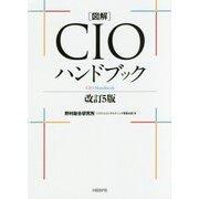 図解 CIOハンドブック 改訂5版 [単行本]