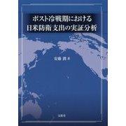 ポスト冷戦期における日米防衛支出の実証分析 [単行本]
