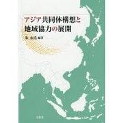 アジア共同体構想と地域協力の展開 [単行本]