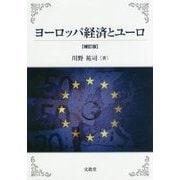 ヨーロッパ経済とユーロ 補訂版 [単行本]