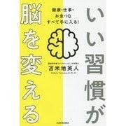いい習慣が脳を変える―健康・仕事・お金・IQすべて手に入る! [単行本]