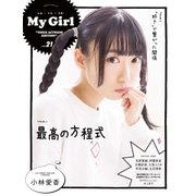 """My Girl vol.21 """"VOICE ACTRESS EDITION""""(カドカワエンタメムック) [ムックその他]"""