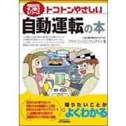 トコトンやさしい自動運転の本(B&Tブックス―今日からモノ知りシリーズ) [単行本]
