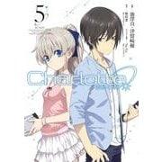 Charlotte 5(電撃コミックスNEXT 127-5) [コミック]