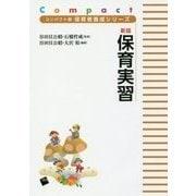 保育実習 新版 (コンパクト版保育者養成シリーズ) [単行本]