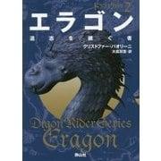 エラゴン 遺志を継ぐ者〈2〉―ドラゴンライダー〈2〉(静山社文庫) [文庫]