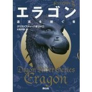 エラゴン 遺志を継ぐ者〈3〉―ドラゴンライダー〈3〉(静山社文庫) [文庫]