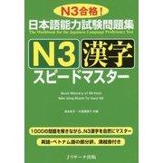 日本語能力試験問題集 N3漢字スピードマスター [単行本]