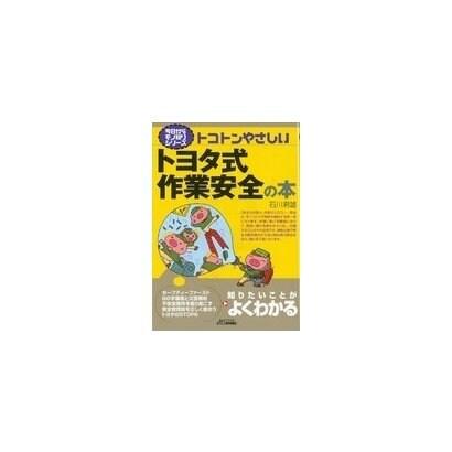 トコトンやさしいトヨタ式作業安全の本(B&Tブックス―今日からモノ知りシリーズ) [単行本]