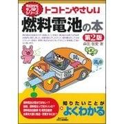 トコトンやさしい 燃料電池の本 第2版 (B&Tブックス―今日からモノ知りシリーズ) [単行本]
