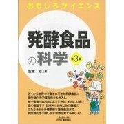 おもしろサイエンス 発酵食品の科学 第3版 (B&Tブックス) [単行本]