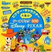 ピクサー・キャラクター大集合!シールブック300-Disney・PIXAR(ディズニーブックス ディズニーシール絵本) [ムックその他]