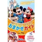 東京ディズニーランドおまかせガイド 2018-2019(Disney in Pocket) [ムックその他]