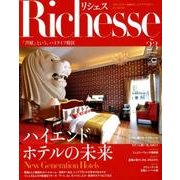 Richesse NO.23 (2018 SPRING)(FG MOOK) [ムックその他]