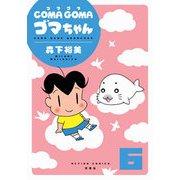 COMA GOMAゴマちゃん 6(アクションコミックス) [コミック]