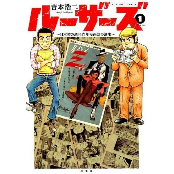 ルーザーズ~日本初の週刊青年漫画誌の誕生 1(アクションコミックス) [コミック]