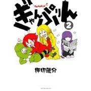 ぎゃんぷりん 2(アクションコミックス) [コミック]