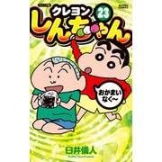 クレヨンしんちゃん 23 ジュニア版(アクションコミックス) [コミック]
