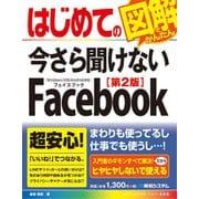 はじめての今さら聞けないFacebook 第2版 (BASIC MASTER SERIES〈498〉) [単行本]