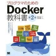 プログラマのためのDocker教科書 第2版-インフラの基礎知識&コードによる環境構築の自動化 [単行本]