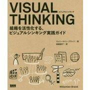 VISUAL THINKING―組織を活性化する、ビジュアルシンキング実践ガイド [単行本]