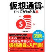 仮想通貨のすべてがわかる本 [単行本]