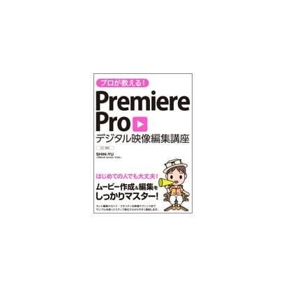 プロが教える! Premiere Pro デジタル映像 編集講座 CC対応 [単行本]