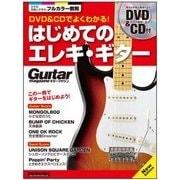 DVD&CDでよくわかる! はじめてのエレキ・ギター New Edition [ムック・その他]