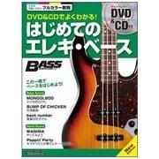 DVD&CDでよくわかる! はじめてのエレキ・ベース New Edition [ムック・その他]