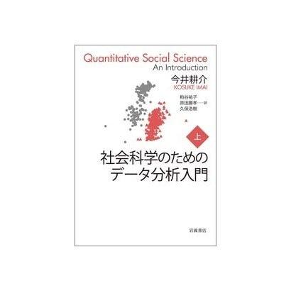 社会科学のためのデータ分析入門〈上〉 [単行本]
