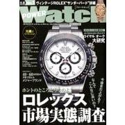 POWER Watch (パワーウォッチ) 2018年 05月号 [雑誌]