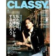 CLASSY. (クラッシィ) 2018年 05月号 [雑誌]