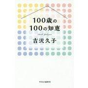 100歳の100の知恵 [単行本]