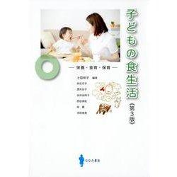 子どもの食生活 第3版-栄養・食育・保育 [単行本]
