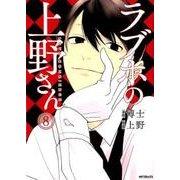 ラブホの上野さん 8(MFコミックス フラッパーシリーズ) [コミック]