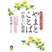 日本人も知らないやまとことばの美しい語源(KAWADE夢文庫) [文庫]