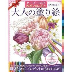 やさしい大人の塗り絵―クーピーBOX四季を彩る花々 [単行本]