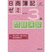 日商簿記ゼミ3級問題演習 [単行本]