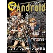 ファミ通App NO.035 Android<35>(カドカワゲームムック) [ムックその他]