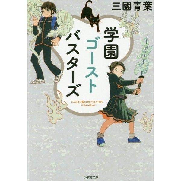 学園ゴーストバスターズ(小学館文庫キャラブン!) [文庫]