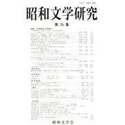 昭和文学研究 第76集 [全集叢書]