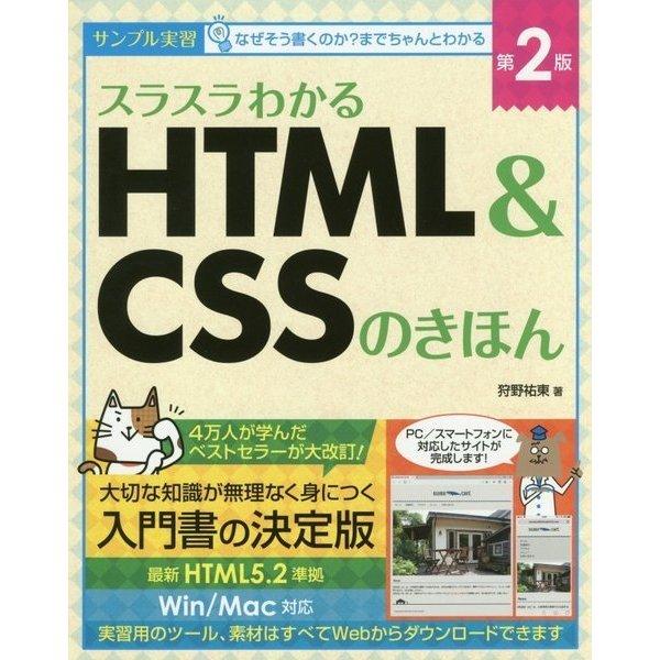 スラスラわかるHTML&CSSのきほん 第2版 [単行本]