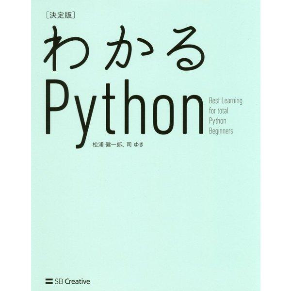 わかるPython 決定版 [単行本]