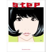 step―Eguchi Hisashi Illustration Book [単行本]