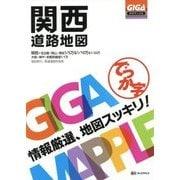 GIGAマップル でっか字関西道路地図 [ムック・その他]